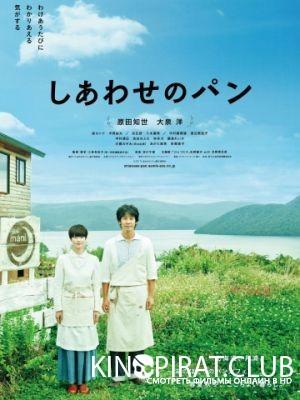 Хлеб на радость / Shiawase no pan (2012)