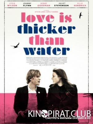 Любовь гуще воды / Love Is Thicker Than Water (2016)