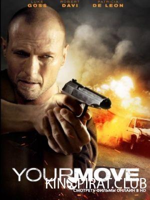 Твой ход / Your Move (2017)