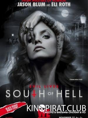 К югу от ада 1 сезон 8 серия