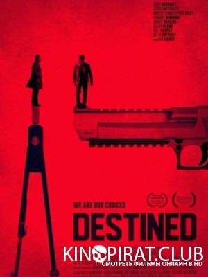 Обреченные / Destined (2016)