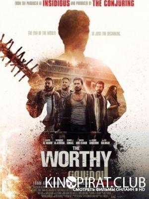 Достойный / The Worthy (2016)