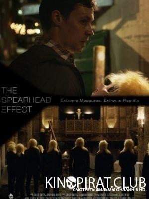 Эффект воздействия / The Spearhead Effect (2017)