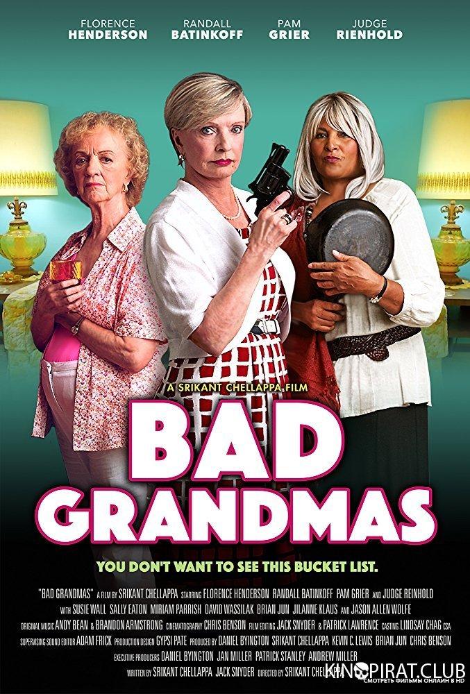 Плохие бабульки / Bad Grandmas (2017)