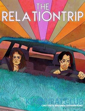 Бегство в отношения / The Relationtrip (2017)