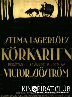 Возница / K?rkarlen (1920)