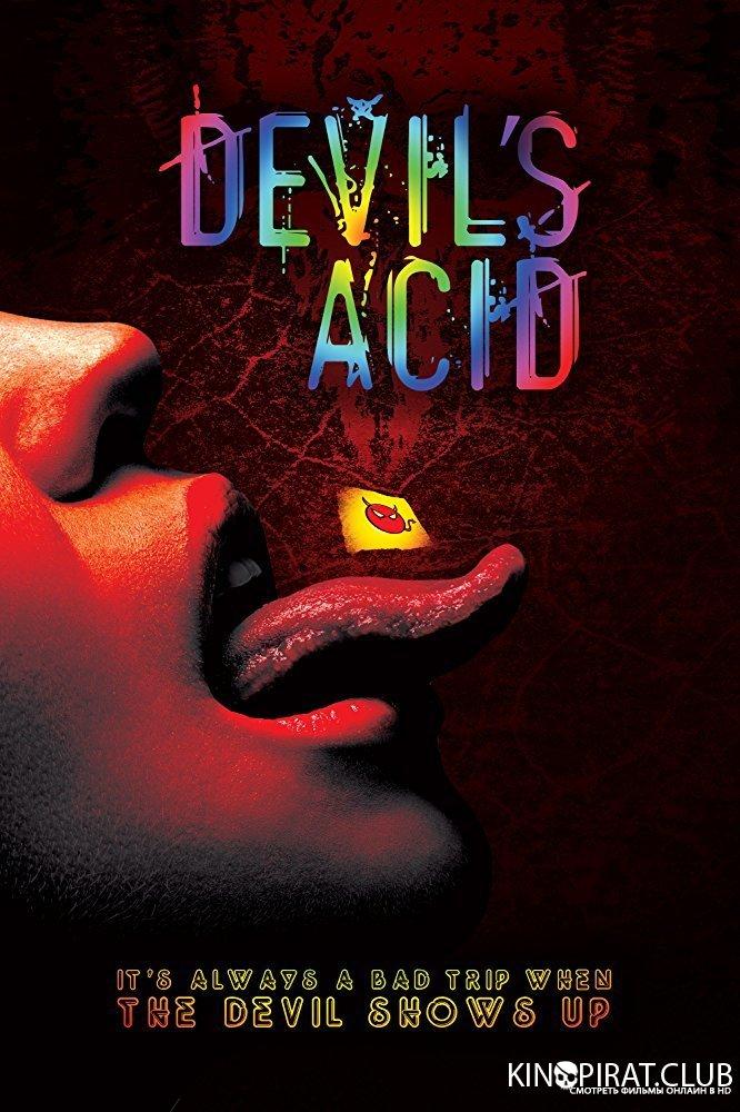 Дьявольская кислота / Devil's Acid (2017)