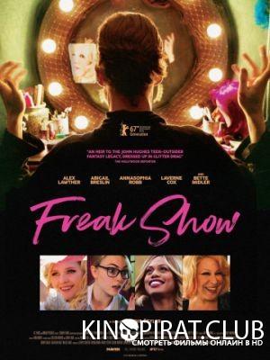 Цирк уродов / Freak Show (2017)