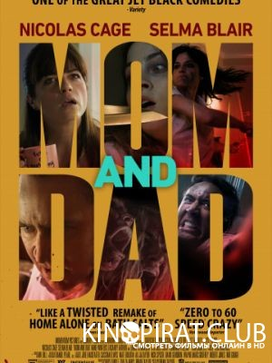 Мама и папа / Mom and Dad (2017)