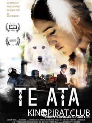 Те Ата / Te Ata (2016)