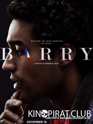 Барри / Barry (2016)