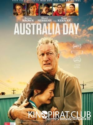 День Австралии / Australia Day (2017)