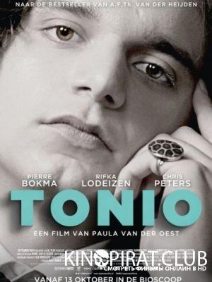Тонио / Tonio (2016)