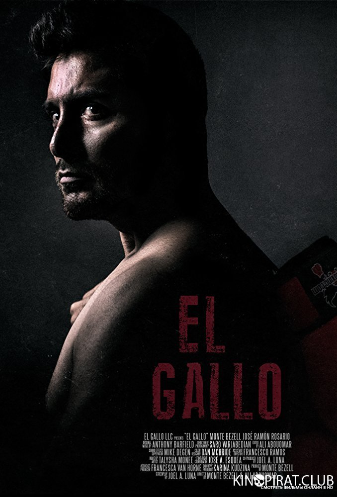 Эль Галло / El Gallo (2018)