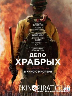 Дело храбрых / Only the Brave (2017)