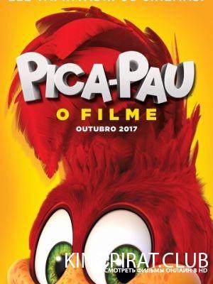 Вуди Вудпекер / Woody Woodpecker (2017)