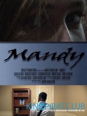 Мэнди / Mandy (2016)
