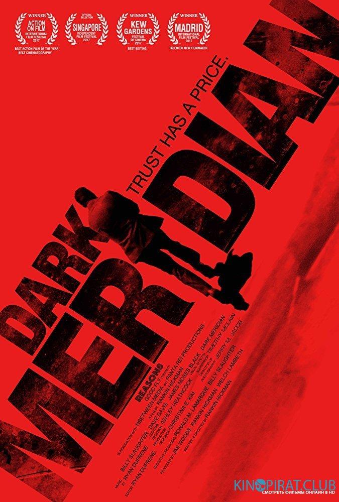 Черный меридиан / Dark Meridian (2017)