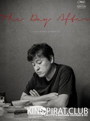 На следующий день / Geu hu (2017)