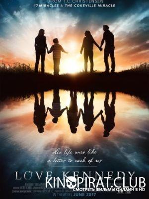 С любовью, Кеннеди / Love, Kennedy (2017)