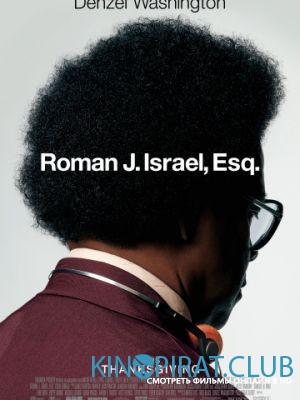 Роман Израэл, Esq. / Roman J. Israel, Esq. (2017)