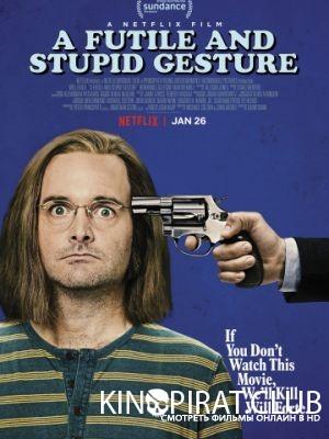 Глупый и бессмысленный жест / A Futile & Stupid Gesture (2018)