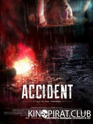 Происшествие / Accident (2017)