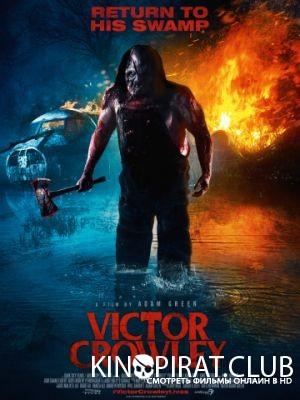 Виктор Кроули / Victor Crowley (2017)