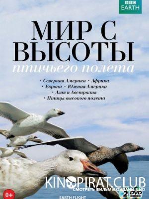 BBC: Мир с высоты птичьего полета