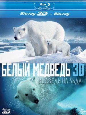 Полярные медведи / Polar Bears: A Summer Odyssey (2012)