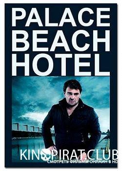 Отель Палас Бич / Palace Beach Hotel (2014)