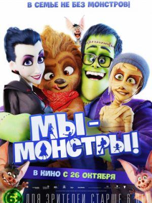 Мы – монстры / Happy Family (2017)
