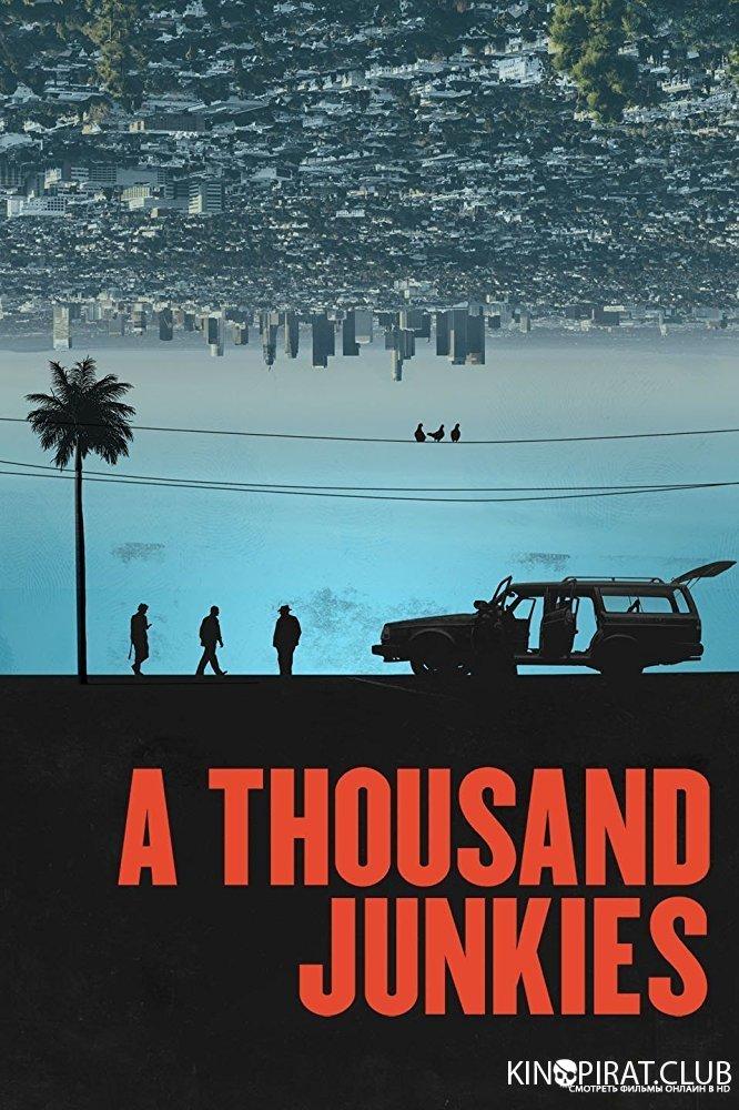 Тысяча торчков / A Thousand Junkies (2017)
