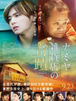 Чудеса универсама «Намия» / Namiya zakkaten no kiseki (2017)