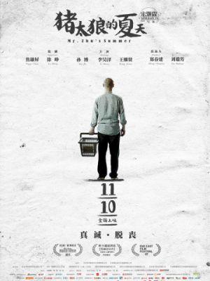 Лето мистера Чжу / Zhu tai lang de xia tian (2017)