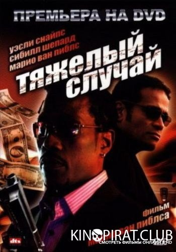 Тяжелый случай / Hard Luck (2006)