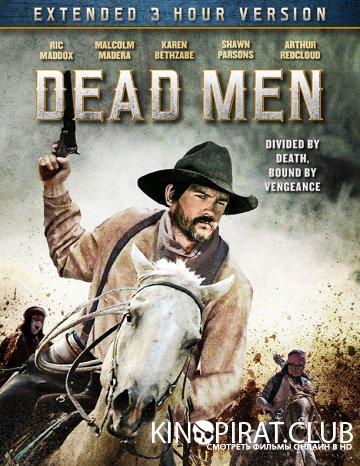 Мертвецы / Dead Men (2018)