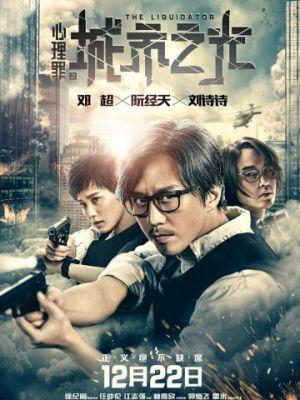 Ликвидатор / Xin li zui zhi cheng shi zhi guang (2017)