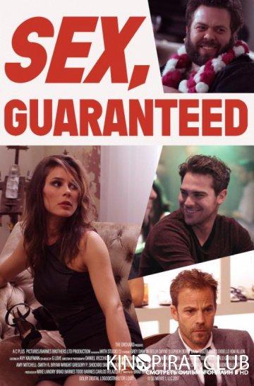 Секс гарантирован / Sex Guaranteed (2017)