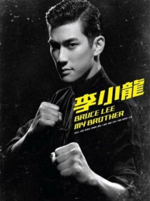 Брюс Ли / Li xiao long (2010)