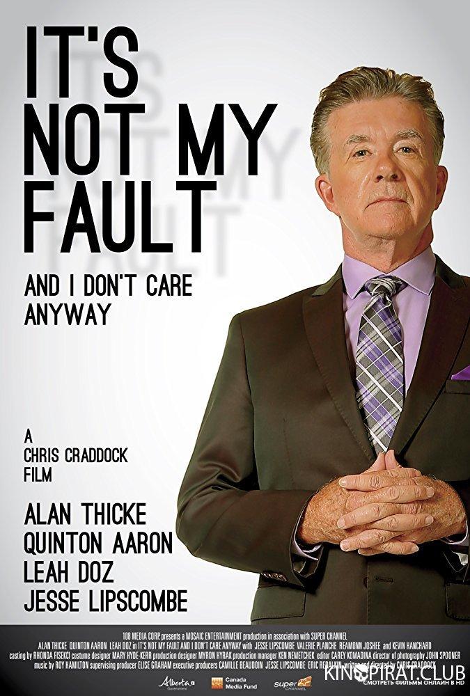Это не моя вина и, вообще, мне плевать / It's Not My Fault and I Don't Care Anyway (2017)