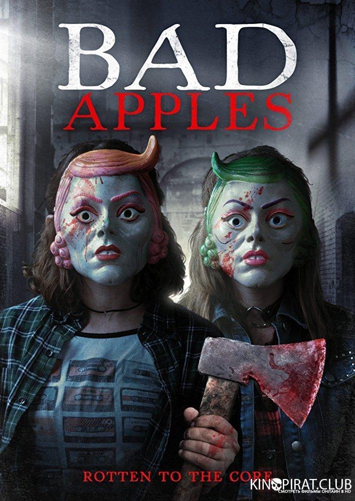 Паршивые овцы / Bad Apples (2017)