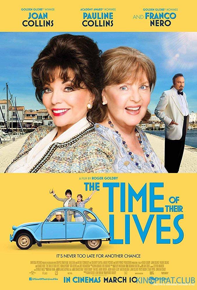 Время их жизни / The Time of Their Lives (2017)