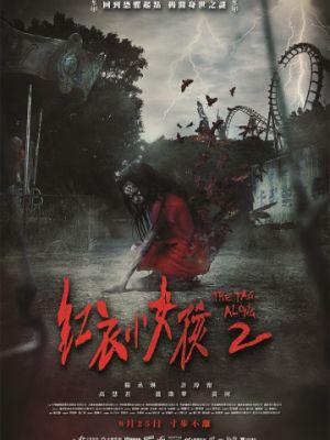 По пятам 2 / Hong yi xiao nu hai 2 (2017)