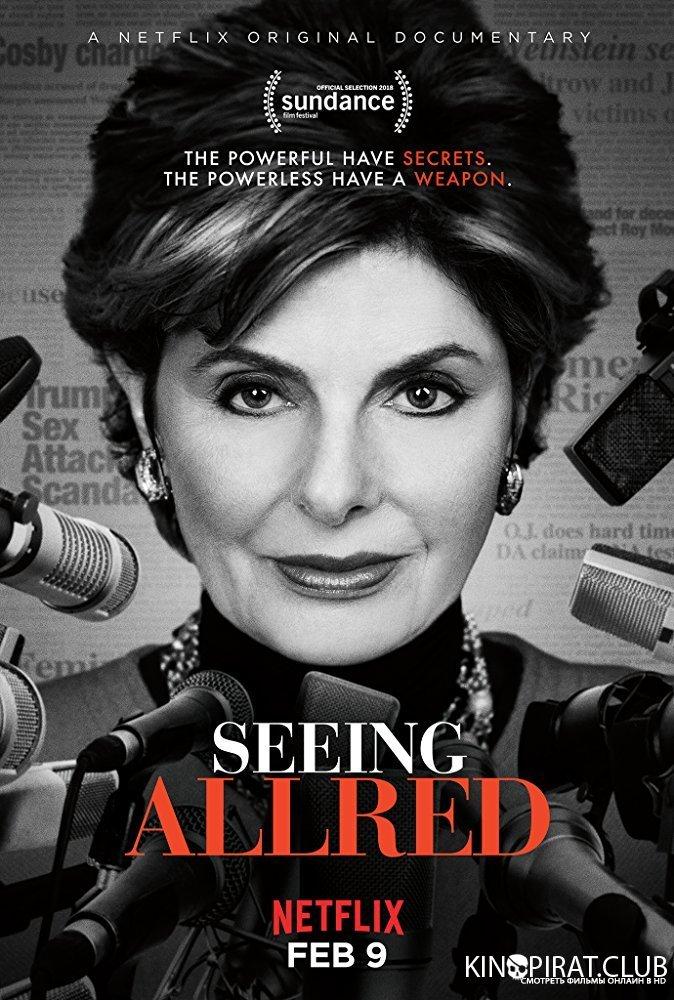Встречайте Глорию Оллред / Seeing Allred (2018)