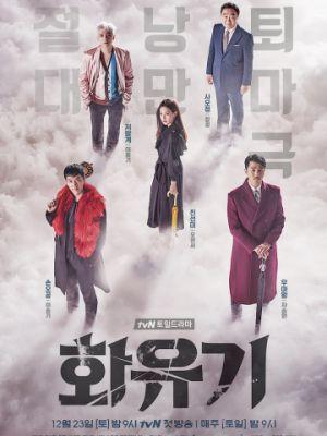 Корейская одиссея 1 сезон 20 серия