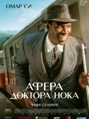Афера доктора Нока / Knock (2017)