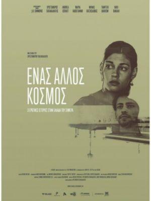 Разные миры / Enas Allos Kosmos (2015)