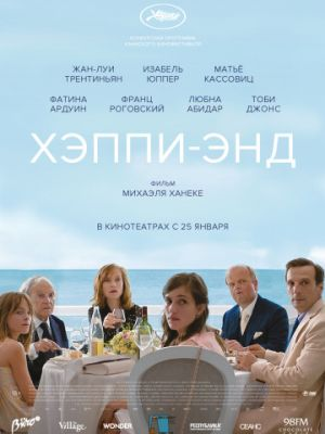 Хэппи-энд / Happy End (2017)