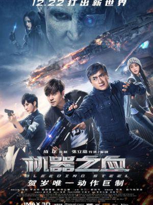 Кровоточащая сталь / Ji qi zhi xue (2017)